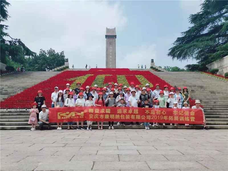 一路同行,感恩有你!2019年安庆市康明纳包装有限公司员工暑期行圆满结束