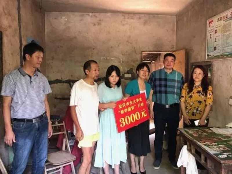 心系贫困,助力圆梦 安庆市康明纳包装有限公司慰问贫困女大学生