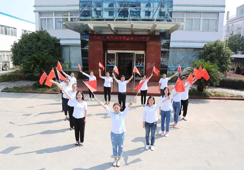 安庆市康明纳包装有限公司庆祝新中国成立70周年