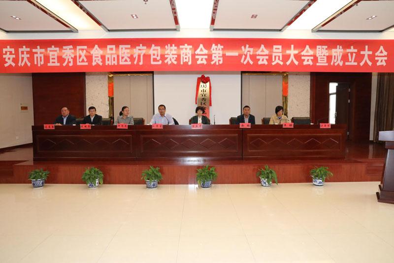 安庆市康明纳包装有限公司董事长龙其成担任第一届安庆市宜秀区食品医疗包装商会执行会长