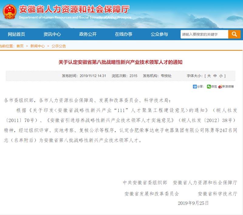 安庆市康明纳包装有限公司董事长龙其成认定为第八批安徽省战略性新兴产业技术领军人才