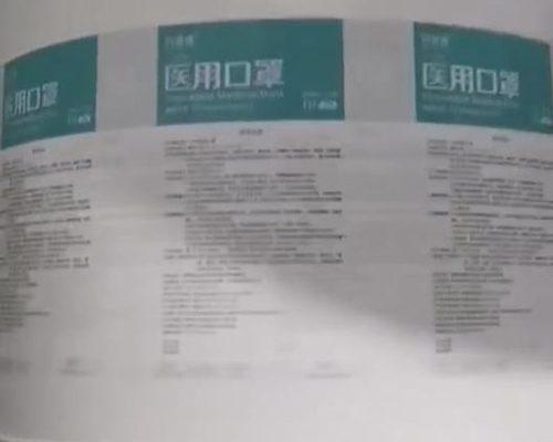 安庆市康明纳包装有限公司春节放弃休假,全力生产一次性医疗用品