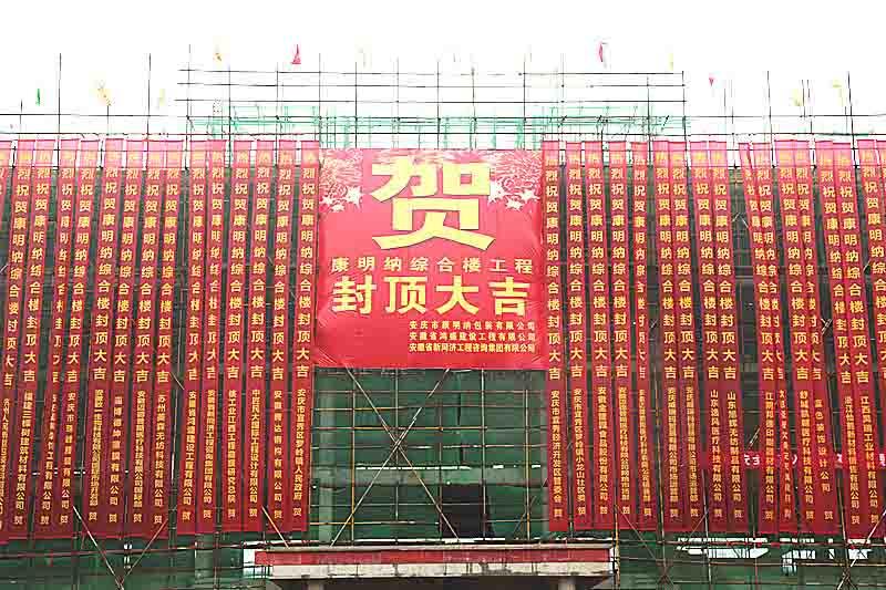 喜报!安庆市康明纳包装有限公司新办公楼封顶大吉!