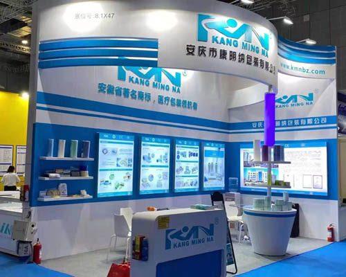 2021中国国际医疗器械博览会CMFF春季展会信息