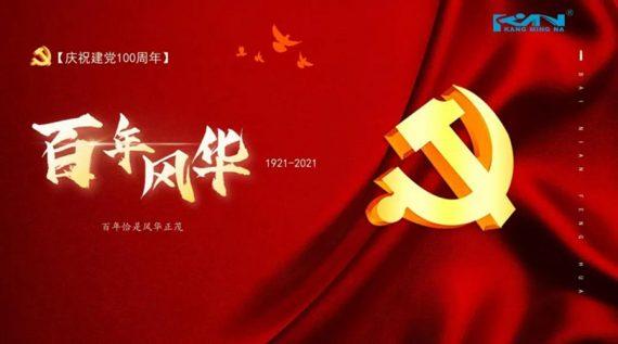 永远跟党走 奋进新征程 —康明纳开展庆祝中国共产党成立100周年系列活动