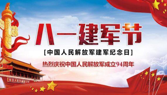 """共庆建军节 共进鱼水情—康明纳集团开展庆""""八一""""系列活动"""